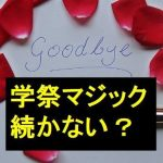 【悲報】学祭マジックの恋愛が長続きしない理由とは?