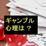 ギャンブルの心理状態とは?治療法も超具体的に解説!
