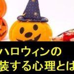 ハロウィンの仮装をする心理とは?なぜ日本人の若い男女に人気なの?