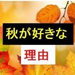 秋が好きな人と嫌いな人の心理的な理由