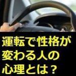 車のハンドルを握ると別人!運転で性格が変わる人の心理とは?