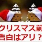 【効果抜群】心理学的に成功率の上がるクリスマス前の告白のタイミングは?