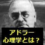 【仕事・子育て・恋愛に活かせる!】アドラー心理学とは?!