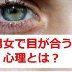 【恋愛にどんな影響が?】男女で目が合う心理とは?