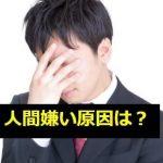 【克服法で悩み解消】人間嫌いは仕事や病気が原因?心理テストで診断できる?