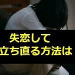 【悲しみから解放へ】失恋して立ち直る方法をご紹介!