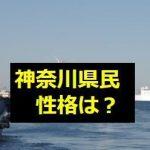 【神奈川県民】男女の性格や恋愛の傾向は?横浜市民にはある特徴も!?