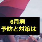【主婦の悩み解消】6月病の予防と対策は!?