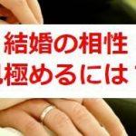 【未婚女性必見】結婚の相性を見極めるには?