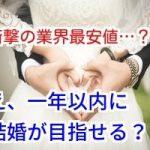 【明るく楽しい日々へ】東京・横浜・関東で1年以内に結婚を目指せる?!