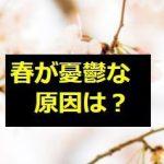 【悩み解消】春が憂鬱な原因と対策や解決策をご紹介!
