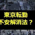 【独身で転勤の人必見】東京転勤に対する不安を解消する方法は?