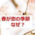 【危険な恋の季節?】春が恋の季節といわれる理由とは?