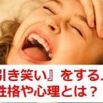 【悩み解消】『引き笑い』の原因と治し方を詳しく解説!