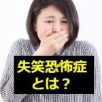 【悩み解消】失笑恐怖症を大人が治す方法について詳しく解説!