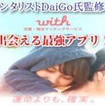 【メンタリストDaiGo氏監修】相性抜群の異性と出会えるマッチングアプリ!