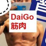 メンタリストDaiGoの筋肉がすごい?マッチョになった方法と理由は?
