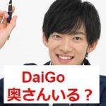 メンタリストDaiGoは既婚で奥さんがいる?彼の好きなタイプは?