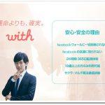 """【女性向け】マッチングアプリ「with」がオススメな人""""10パターン"""""""
