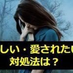 【悩み解消】孤独で寂しい!愛されたいと感じる時の対処法は?
