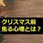 【悩み解消】クリスマス前に焦る心理とその解決方法は!?