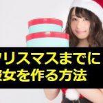 【心理学】クリスマスまでに彼女を作る方法!高校生や大学生の場合は?
